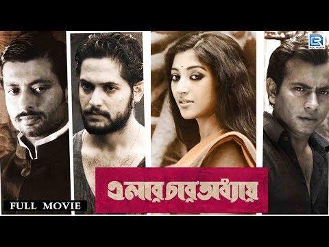 Bengali Super Hit Movie | ELAR CHAR ADHYAY | Paoli Dam, Indranei, Rudranil | Bappaditya Bandopadhyay
