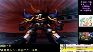 知る人ぞ知るWii独占タイトル「スーパーロボット大戦NEO」をゲーム実況!今回は縛り無しでいきますが、覇王大系リューナイト、NG騎士ラムネ&40が中心になると思います。