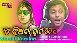A Jhia ta Smart City ra || HD Video 2018 || Full Studio Vesrion || Asish Rath