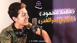 Esmanaa   اسمعنا   عايم في بحر الغدر على طريقة حميد الشاعيري  - مهند محمود