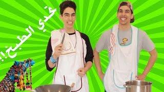 ( #سعودي_ريبورترز | تحدي الطبخ COOKING CHALLENGE )