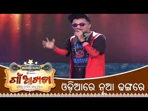 ଓଡ଼ିଆ ରାପ | Gaon Akhada | First And Best Odia Rap Song | Mantu | Papu Pom Pom | Tarang TV