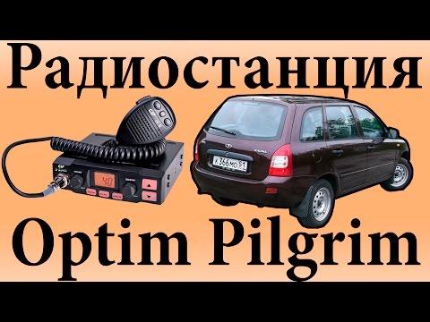 Установка и настройка антенны рации   Радиостанция Optim Pilgrim