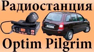 Радиостанция Optim Pilgrim. Установка и настройка в Лада Калина