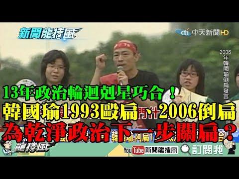 【精彩】13年政治輪迴剋星!韓國瑜1993毆扁、2006倒扁 「為台灣乾淨的政治」下一步關扁?