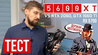Видеокарта RX 5600 XT обзор и тест
