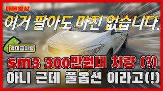 삼성 르노 뉴SM3 (신형) RE등급 300만원대 차량…