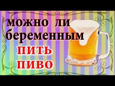 Можно ли беременным пить пиво