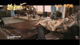 河東獅吼2 (The Lion Roars 2) - 香港預告片trailer