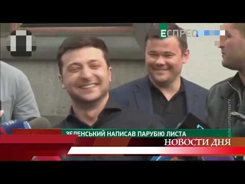 Порошенко заметает следы коррупции и чего ждать от Зеленского новости дня