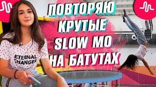 ПОВТОРЯЮ КРУТЫЕ SLOW MOTION В MUSICAL.LY | СПЕЦВЫПУСК: БАТУТЫ || Vasilisa