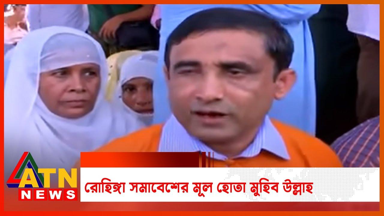 Download রোহিঙ্গা সমাবেশের মূল হোতা মুহিব উল্লাহ