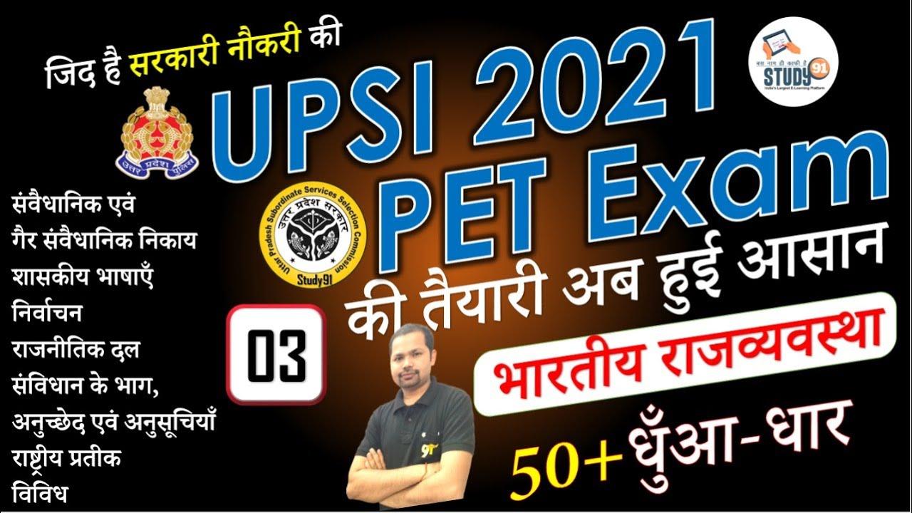UPSI, PET, Polity: Indian Polity, संवैधानिक गैर संवैधानिक निकाय, राजनीतिक दल  , By Bheem Sir , Study