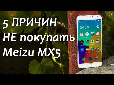 Meizu MX5: 5 причин НЕ покупать. Слабые места Meizu MX5 от FERUMM.COM