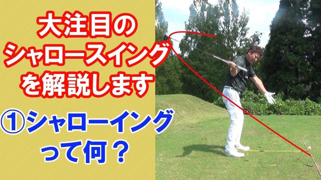 スイング シャロー シャロースイングのやり方|しょうきちゴルフ