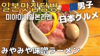 :東京일본현지 미소된장…
