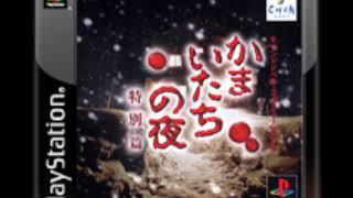 かまいたちの夜 特別篇 (1998 PlayStation) 作曲者 / Composer - 加藤 ...