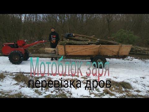 Мотоблока заря перевозка дров с перегрузом по снегу