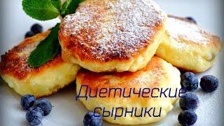 Диетические сырники с соусом ;)