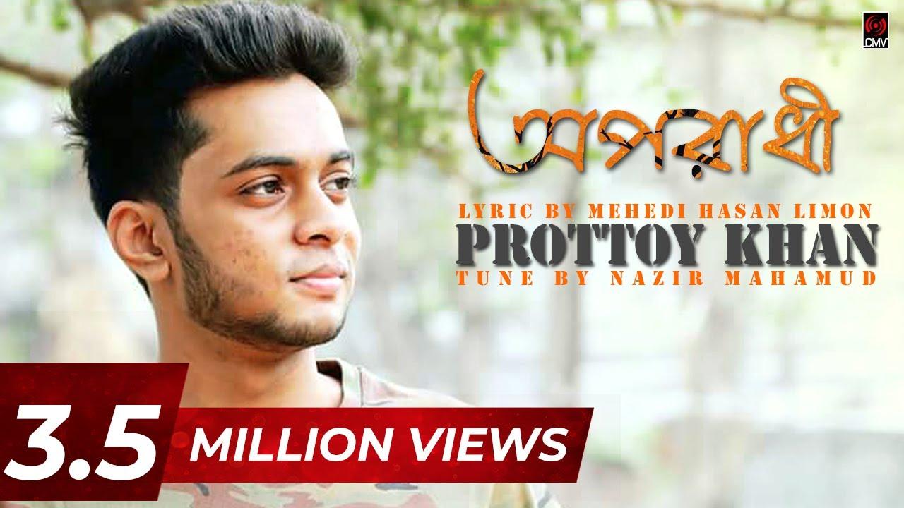 oporadhi-prottoy-khan-lyric-video-bangla-new-song-2017-hd-cmv-music