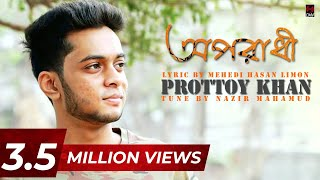 Oporadhi | Prottoy Khan | Lyric Video | Bangla New Song 2017 | HD