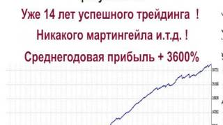 как вывести деньги с форекса(Уникальный Форекс советник, уже 14 лет успешного трейдинга, бесплатно скачай и протестируй в своем Meta Trader,..., 2014-12-28T08:53:59.000Z)
