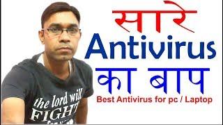 Best Free Antivirus For PC In Hindi 2018 | सबसे अच्छे एंटीवायरस | antivirus ka baap