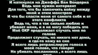 Eminem -- Monster [Русский перевод]
