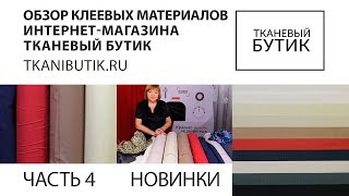 TKANIBUTIK.RU Обзор качественных клеевых материалов от европейских производителей. Наши новинки!