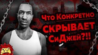 Жуткие Теории: Страшная ТАЙНА СиДжея!! Что Он СКРЫВАЕТ?! (Grand Theft Auto: San Andreas Теория)