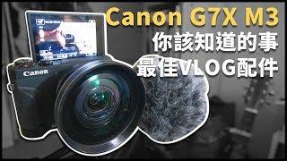 Canon G7X Mark iii 對焦速度有進步嗎 | 最適合搭配VLOG的配件組 | 黑熊技術宅