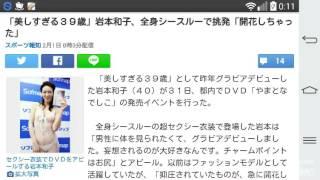 「美しすぎる39歳」岩本和子、全身シースルーで挑発「開花しちゃった」 岩本和子 検索動画 27