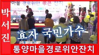 박서진(가수) 고모, 어머니 참석한 사천통양마을에서 흥겨운 경로위안잔치!![힐링]