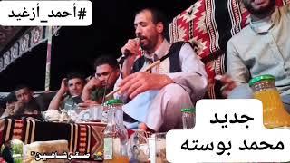 جديد محمد بوسته