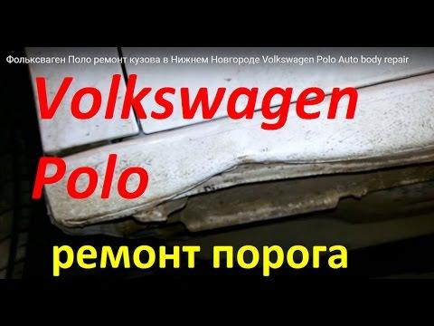 Фольксваген Поло ремонт кузова в Нижнем Новгороде Volkswagen Polo Auto body repair