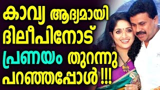 when kavya revealed her love to dileep for the first time