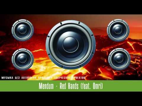 Слушать музыку бесплатно! ↓СКАЧАТЬ↓ Mendum - Red Hands (совместно с Omri)