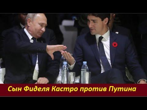 Сын Фиделя Кастро против Путина № 2083