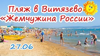 видео Витязево море 2017 фото