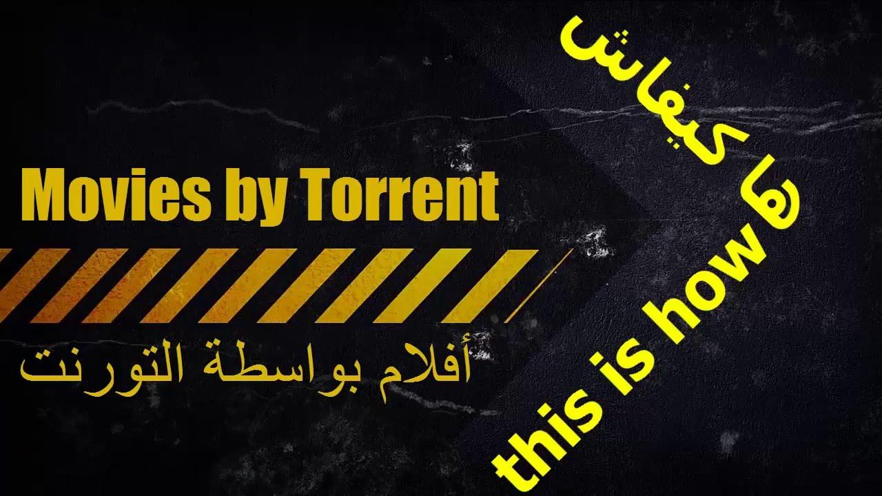 Arabp2p (ap2p) review [2014] torrent invites get your free.