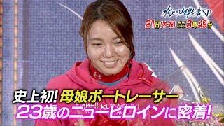 2019年3月21日 (木・祝) ごご3時49分放送の『水上の挑戦者SP』 人気女性...