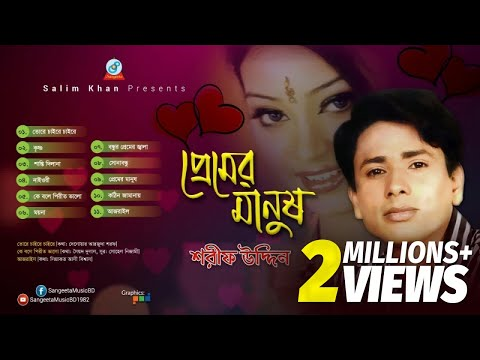 Sharif Uddin - Premer Manush | প্রেমের মানুষ | Full Audio Album | Sangeeta