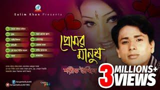 Sharif Uddin Premer Manush.mp3
