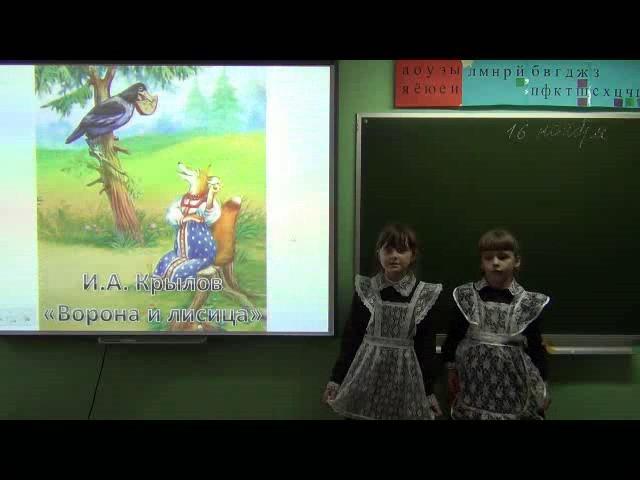 Изображение предпросмотра прочтения – «2 класс» читают произведение «Ворона и Лисица» И.А.Крылова
