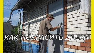 Двери под покраску.Как покрасить двери.Покраска металлической двери.Покраска двери валиком(Как и чем покрасить металлическую дверь,что бы она выглядела красиво.Что для этого необходимо сделать,что..., 2016-11-10T07:10:15.000Z)