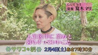 土曜あさ7時30分 『サワコの朝』 2月4日のゲストは、歌手で俳優の夏木マ...