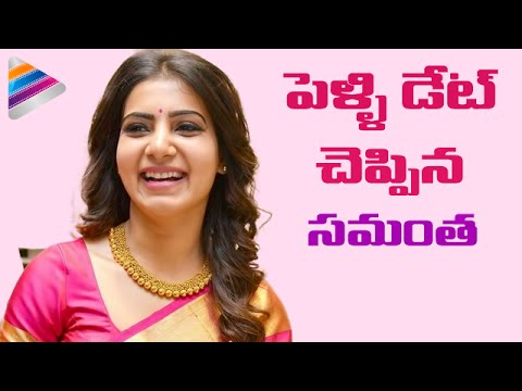 Samantha OPENS UP About Her Marriage Date With Naga Chaitanya   Latest Telugu Movie News