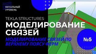Урок №5. Tekla Structures, моделирование связей по верхнему поясу ферм.