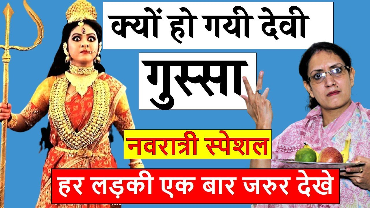 नवरात्रि में भूलसे भी ना करे ये काम माँ दुर्गा क्रोधित हो जाएगी नवरात्री स्पेशल|Hindi Moral Stories