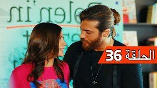 الطائر المبكرالحلقة 36 Erkenci Kuş